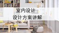 室内设计家装户型优化教程-户型优化