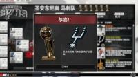 【Eden】 NBA2K18  一口气拿冠军 马刺