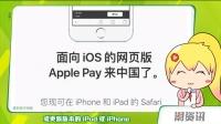 Apple Pay网页版上线 | 微软Build 2018总结