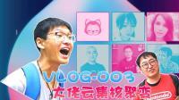 【神叹的Vlog】003: dalao云集核聚变