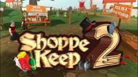 【Shoppe Keep 2】在奸商的店不买东西是会死的!