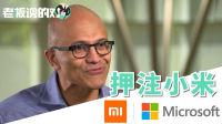 微软押注小米:拿下中国市场靠你了