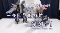 【最速开封】为了ta吃土两个月! Arcadia SDF-1 PF版 【超时空要塞】