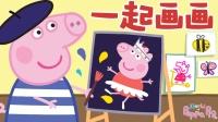 小猪佩奇 游戏 | 10分钟 '小猪佩奇的世界' - 小猪佩奇涂色-2 | 儿童动画