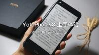 「探物」YotaPhone 3 上手体验, 来自俄罗斯的双面屏阅读手机