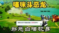 【蓝月解说】喵咪斗恶龙 全流程视频 #2【邪恶白喵出现】