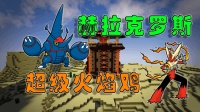 Minecraft神奇寶貝世代#1: 赫拉克羅斯, 超級火焰雞, 火焰神殿! 〓我的世界〓