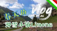 【意大利vlog】春天的滑雪小镇Limone--ciao意呆利