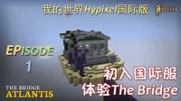 【智多星吴用】我的世界Hypixel服务器小游戏EP1 初入国际服 体验The Bridge