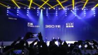 【科技资讯】360手机N7发布会全程回顾