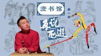 """吴荻先生爆料天庭""""八卦"""" 引经据典说""""杨戬""""来历"""