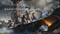 《永恒之柱2: 死亡之火》最高难度攻略加剧情视频