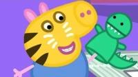 小猪佩奇 10分钟合集 | 乔治特辑 - 乔治和恐龙先生 | 儿童动画