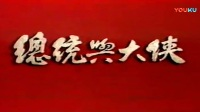 總统舆大侠01