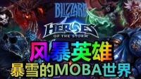 ★HotS★风暴英雄★暴雪的MOBA世界
