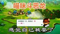 【蓝月解说】喵咪斗恶龙 全流程视频 #3【感觉自己被农民猫耍了】