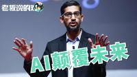 前沿科技100秒一览!谷歌CEO:AI颠覆未来