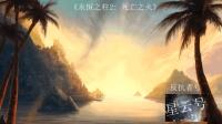 《永恒之柱2: 死亡之火》最高难度攻略加剧情视频2反抗者号