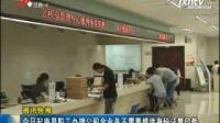 5月10日起南昌职工办理公积金业务不需要提供身份证复印件