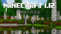 我的世界1.12-Minecraft极限生存 第【1】期
