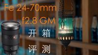 索尼FE24-70mm f2.8GM开箱评测, G大师镜头果然给力