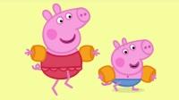 小猪佩奇 10分钟合集 | 天气热了 小猪佩奇不玩泥坑改玩水啦 | 儿童动画