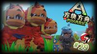 【矿蛙】方舟方块世界29丨超逗比三头犬!