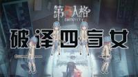 【炎黄五歌暮云逗帝祖】第五人格·破译四盲女