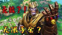 【逍遥小枫】游戏中的灭霸真的和复仇者联盟中一样强大嘛?   堡垒之夜灭霸模式