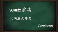 124web前端零基础系统教程:H5响应式布局:00 - 响应式2