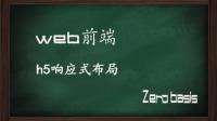 125web前端零基础系统教程:H5响应式布局:01 - 移动端布局1