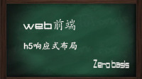 126web前端零基础系统教程:H5响应式布局:01 - 移动端布局2