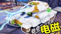 【XY小源】Tanki X 自主改装坦克大战 第4期 电磁炮坦克