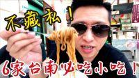 KL生活Vlog 一次帶你吃遍6間台南必吃的小吃名店!