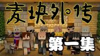 【小潮Mc连续剧】麦块外传第一集
