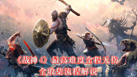 【零玄夜】《战神4》最高难度全程无伤全收集流程解说(2)