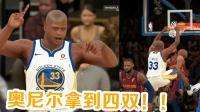 【布鲁】NBA2K18生涯模式:拿四双!奥尼尔30分20板10帽10助攻!勇士vs骑士(74)
