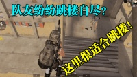 [小煜吃鸡日记]敌人太强队友纷纷跳楼自尽?EP1 刺激战场 吃鸡