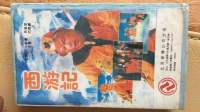 1988年央视首播版西游记录像带09