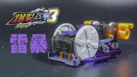 (倒Z)玩具箱 爆裂飞车3兽神合体 雷暴