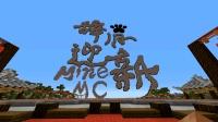 【浩浩无敌】我的世界MineMC初体验