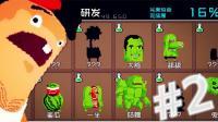 【XY小源】怪物老婆养成记 第2期 DIY变异怪物 一个比一个奇怪