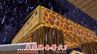 我的世界联机127: 岩浆块挨着木头会着火? 小和尚敲掉了我的房顶