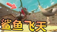 鲨鱼发威啦※野兽战争模拟器※Beast Battle Simulator