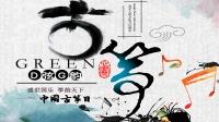 中国古筝日-五月二十日-茂名露天矿生态公园-D弦G韵音乐室