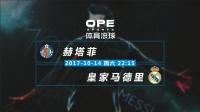 OPE体育西甲联赛第8轮赫塔菲VS皇家马德里(OPE)集锦