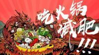 火锅涮这9样蔬菜可以吸油? 怪不得明星怎么吃都不胖