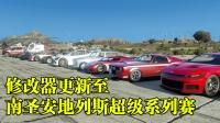 [小煜]GTA5MOD最新修改器 更新至南圣安地列斯超级系列赛 趣味模组篇 第六期