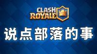 皇室战争82 说点小宝趣玩部落的事 Clash Royale