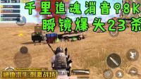 少云解说绝地求生刺激战场: 千米追魂消音98K瞬镜爆头23杀吃鸡!